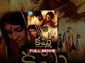 Kamli Full Movie , Nandita Das, Tanikella Bharani, Shafi , K N T Sastry , Issac Thomas Kottukapally