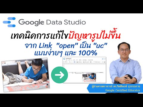 EP51:-Google-Data-Studio-กับเท