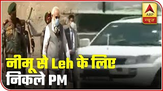 Ground Report: PM Modi leaves for Leh from Nimu - ABPNEWSTV
