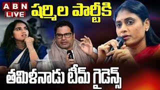LIVE: షర్మిల పార్టీకి తమిళనాడు టీమ్ గైడెన్స్     PK's Follower Priya To Guide Sharmila    ABN - ABNTELUGUTV