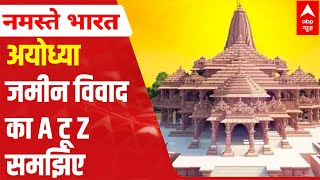 Ayodhya: Understand 'land scam game' worth crores of rupees - ABPNEWSTV