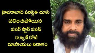 Power Star Pawan Kalyan Donates 1 Crore Rupees To CM Relief Fund | Hyderabad Rains | Rajshri Telugu - RAJSHRITELUGU