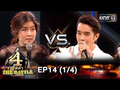 4 โพดำ The Battle | EP.14 (1/4) | 21 เม.ย. 61 | one31