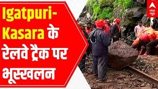 Igatpuri to Kasara train services affected post landslide | Ground Report - ABPNEWSTV