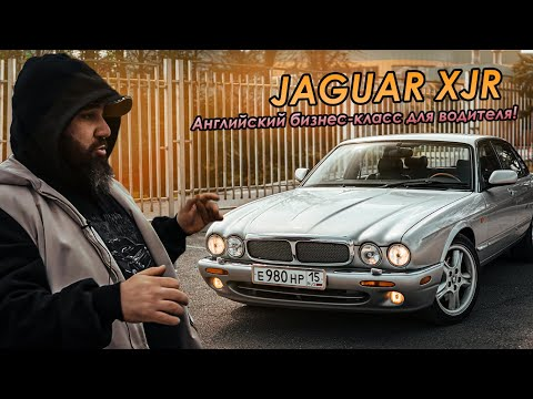 Jaguar XJR - Английский бизнес-класс для водителя!