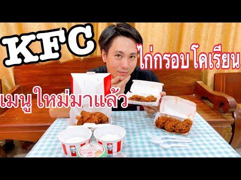 ลองชิม-เมนูใหม่-KFC-ไก่กรอบโคเ