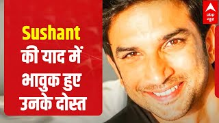 Sushant's friends get emotional on his death anniversary - ABPNEWSTV