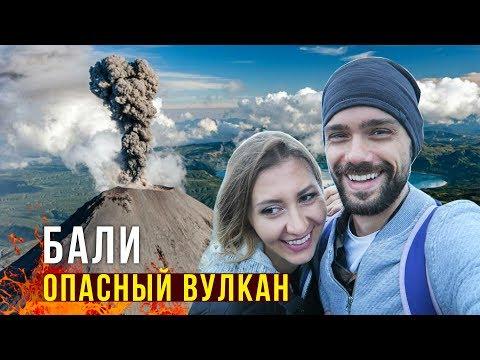 Восхождение на Вулкан Батур — Рассвет на Вершине, Жерло Вулкана и Лава, Бали