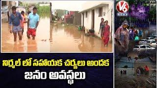 Public Facing Problems as Colonies Flooded with Rain Water   Nirmal   V6 News - V6NEWSTELUGU