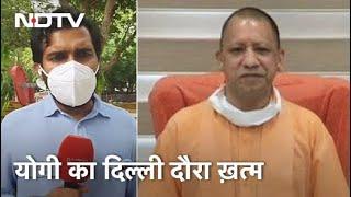 Yogi के Delhi दौरे के क्या हैं मायने? बता रहे हैं Saurabh Shukla - NDTVINDIA