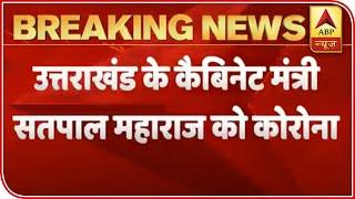 Uttrakhand Cabinet Minister Satpal Maharaj & 22 Others Test Corona +ve | ABP News - ABPNEWSTV