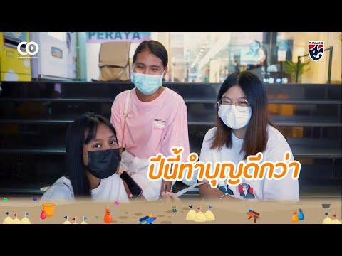 Songkran Day 2021 Distancing