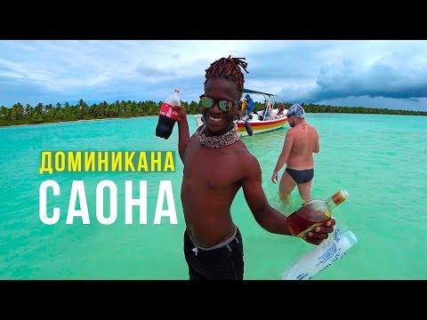 Остров САОНА — Пираты и РОМ в Голубой Лагуне, Карибский Бассейн, Доминикана 2019