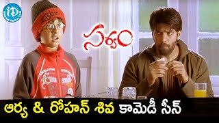 Arya backslashu0026 Rohan Shiva Comedy Scene | Sarvam Movie Scenes | Trisha | JD Chakravarthy | Vishnuvardhan - IDREAMMOVIES