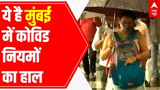 Caught on Camera: Mumbaikars ignore COVID-appropriate behaviour - ABPNEWSTV