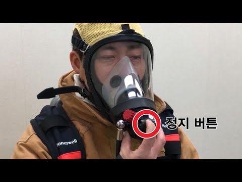 하니웰 공기호흡기 착용방법 Part 1~3
