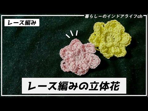 レース編みで作る立体花の編み方を解説します♪ダイソーの糸とかぎ針使用!