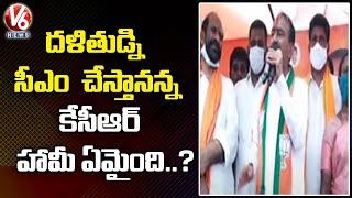 BJP Leader Etela Rajender Slams CM KCR | Huzurabad By Poll | V6 News - V6NEWSTELUGU