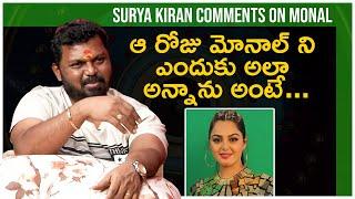 Bigg Boss 4 Surya Kiran About Monal Gajjar | Bigg Boss Surya Kiran Interview | TFPC - TFPC