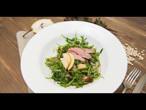 Салат с утиной грудкой | Кто готовит — тот не моет