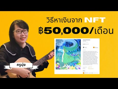 วิธีหาเงินจาก-NFT-(Crypto-Art)