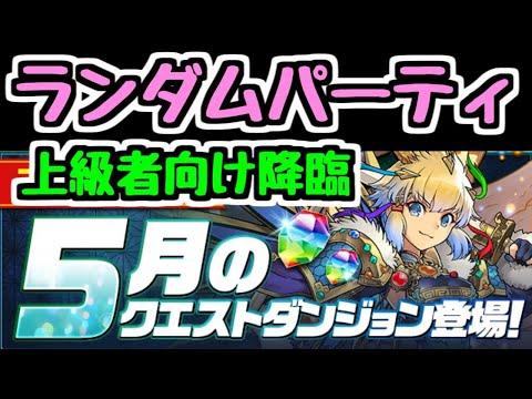 【生放送】5月の降臨クエスト上級者向け ランダムパーティ攻略!【パズドラ】のサムネイル