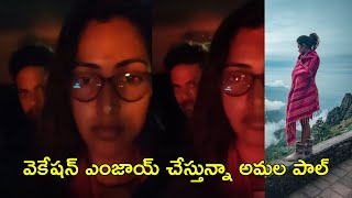 Amala Paul Enjoying Vacation With Her Brothers | Actress Amala Paul | Rajshri Telugu - RAJSHRITELUGU