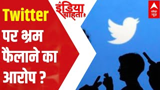Debate over Twitter's willfulness in India breaks out   ICH - ABPNEWSTV