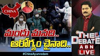 LIVE:మందు మనది.. ఆరోగ్యం చైనాది..    China Ayurvedam    Coronavirus    The Debate    ABN LIVE - ABNTELUGUTV