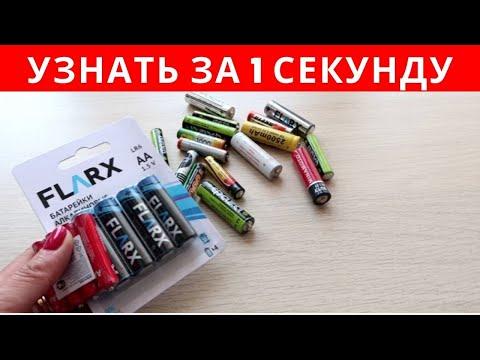 Как за СЕКУНДУ узнать, ЗАРЯЖЕНА батарейка или НЕТ