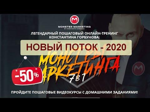 ОТКРЫТ НАБОР! Тренинг «Монстры Маркетинга» — 2020 Константина Горбунова