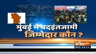 आज सुबह की बड़ी ख़बरें   News @9   May 27, 2020 - INDIATV