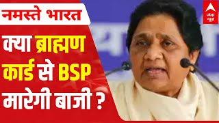 UP Elections 2022: Will BSP turn tables in its favour via Brahmin card? - ABPNEWSTV