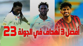 أفضل 3 أهداف في الجولة 23 من الدوري السعودي للمحترفين