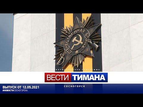 ✳ Вести Тимана. Сосногорск | 12.05.2021