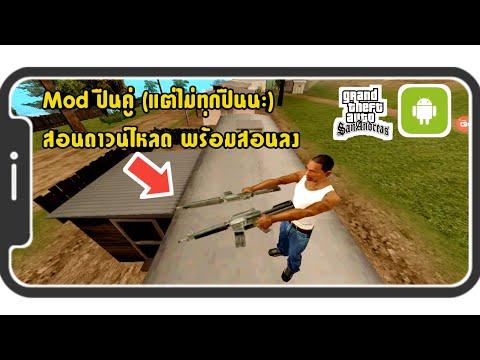 สอนลงMod-ปืนคู่!!-|GTA-San-บนม