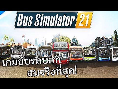 Bus-Simulator-21---เปิดบริษัทร