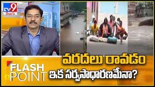 వరద విపత్తు నుంచి బయటపడే దారేది? : Heavy Rains - TV9 - TV9