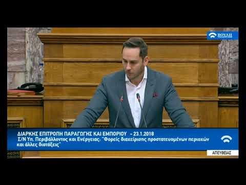 Μ.Γεωργιάδης/ Επιτροπή,Βουλή/23-1-2018