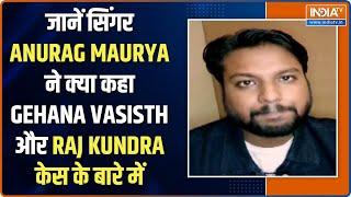 Singer Anurag Maurya on Gehana Vasisth and Raj Kundra case - INDIATV