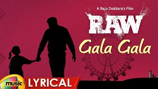 Gala Gala Song Lyrical | RAW Telugu Movie | Raju Dokkara | Latest Telugu Songs 2020 | Mango Music - MANGOMUSIC