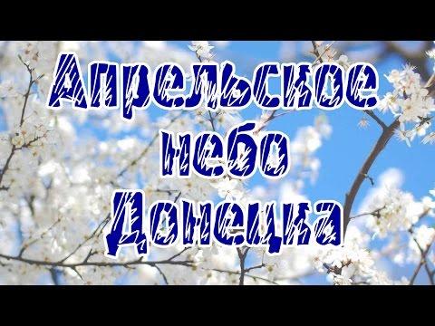 Апрельское небо Донецка