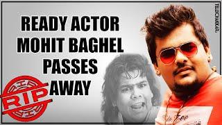 Ready actor, Mohit Baghel passes away | RIP Mohit Baghel | TellyChakkar - TELLYCHAKKAR