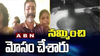 నమ్మించి మోసం చేశారు | Couple Takes Their Own Lives | Warangal | ABN Telugu - ABNTELUGUTV