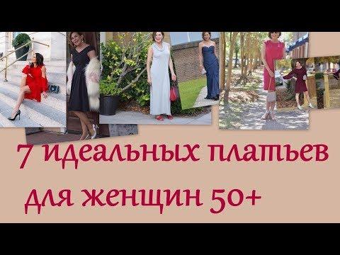 7 идеальных платьев для женщин 50+. 7 perfect dresses for women 50+ photo