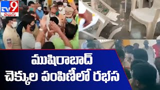 TRS, BJP కార్యకర్తల మధ్య ఫైటింగ్ : Musheerabad - TV9 - TV9