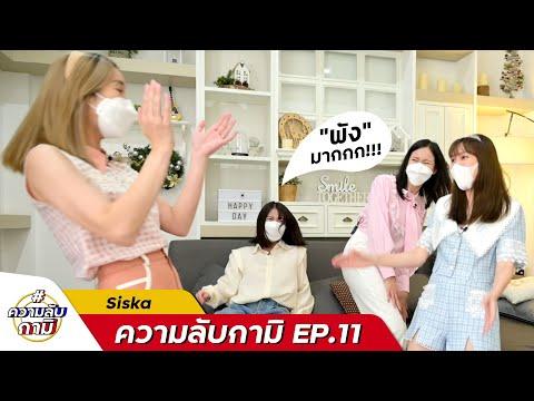 #ความลับกามิ-ep.11--siska-เมื่