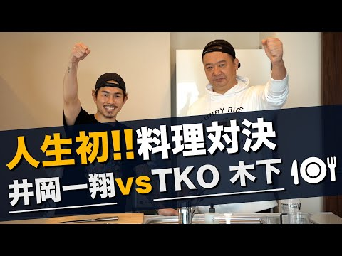 【井岡一翔vsTKO木下】世界チャンピオンが人生初の料理対決に挑む!|罰ゲームあり