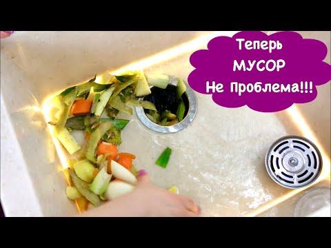 Техника на Моей Кухне | Обзор моего Измельчителя и Посудомоечной Машины | Ольга Матвей