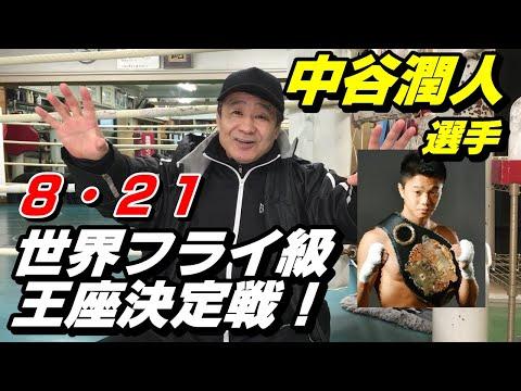 【中谷潤人選手!】8・21世界フライ級王座決定戦!